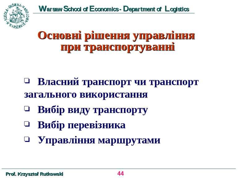 Основні рішення управління при транспортуванні Власний транспорт чи транспорт...