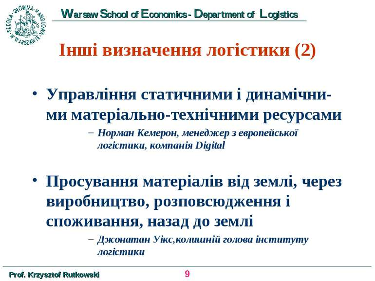 Інші визначення логістики (2) Управління статичними і динамічни-ми матеріальн...