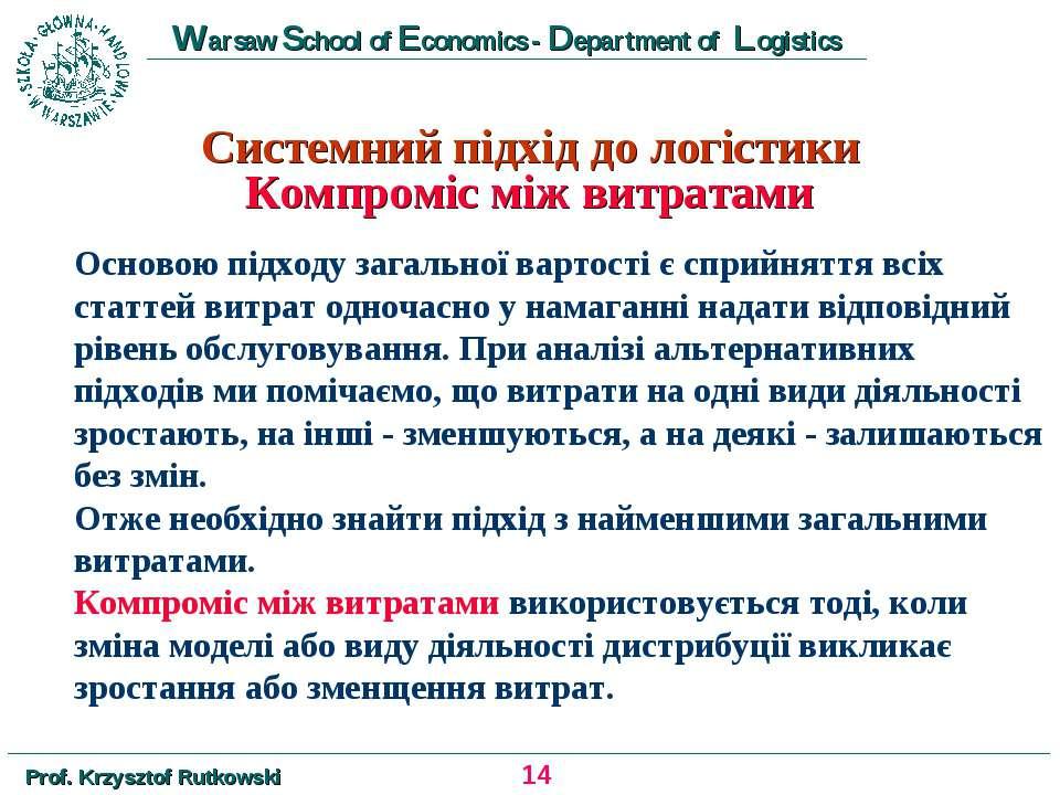 Системний підхід до логістики Компроміс між витратами Основою підходу загальн...