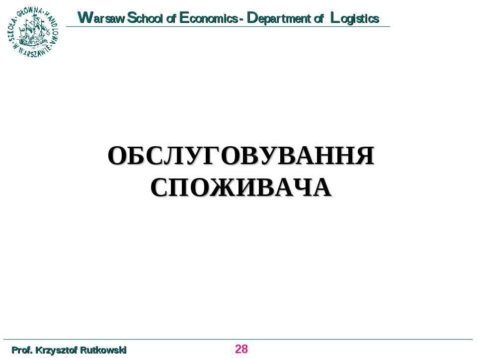 ОБСЛУГОВУВАННЯ СПОЖИВАЧА * Prof. Krzysztof Rutkowski Warsaw School of Economi...