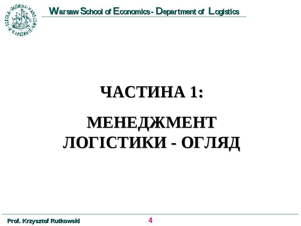 ЧАСТИНА 1: МЕНЕДЖМЕНТ ЛОГІСТИКИ - ОГЛЯД * Prof. Krzysztof Rutkowski Warsaw Sc...