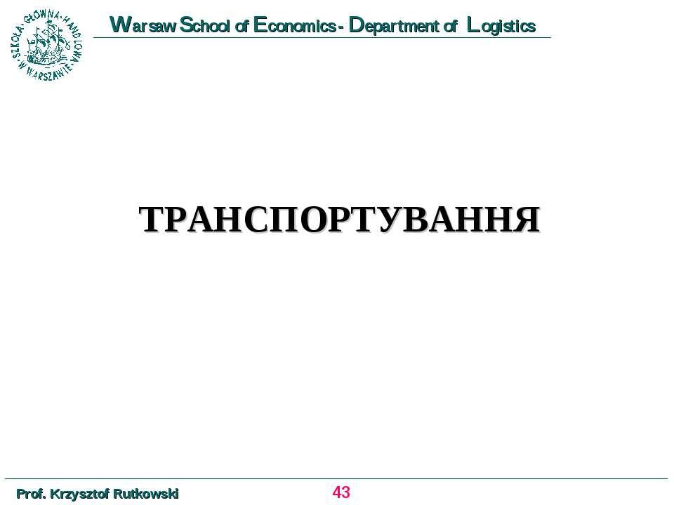 ТРАНСПОРТУВАННЯ * Prof. Krzysztof Rutkowski Warsaw School of Economics - Depa...