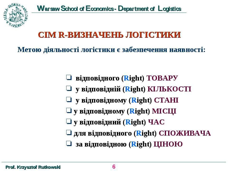 СІМ R-ВИЗНАЧЕНЬ ЛОГІСТИКИ Метою діяльності логістики є забезпечення наявності...
