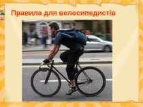 Правила для велосипедистів
