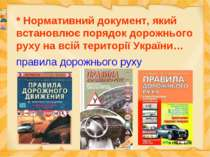 * Нормативний документ, який встановлює порядок дорожнього руху на всій терит...