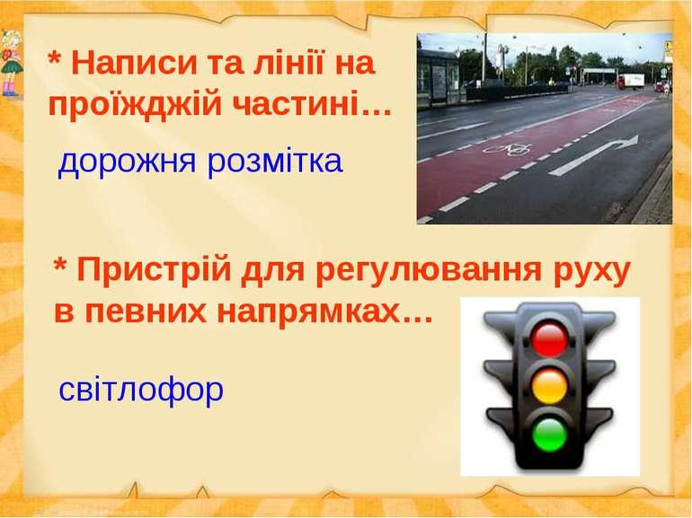 * Написи та лінії на проїжджій частині… дорожня розмітка * Пристрій для регул...