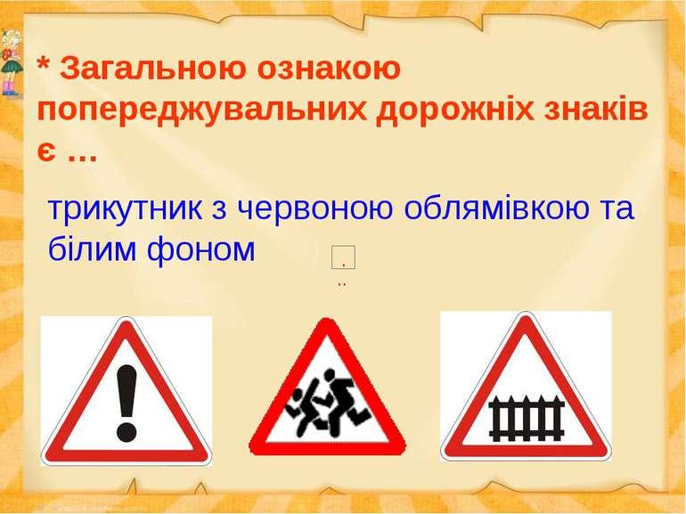 * Загальною ознакою попереджувальних дорожніх знаків є … трикутник з червоною...