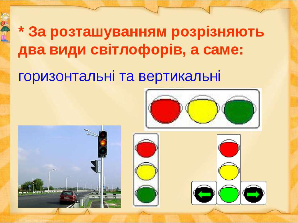 * За розташуванням розрізняють два види світлофорів, а саме: горизонтальні та...
