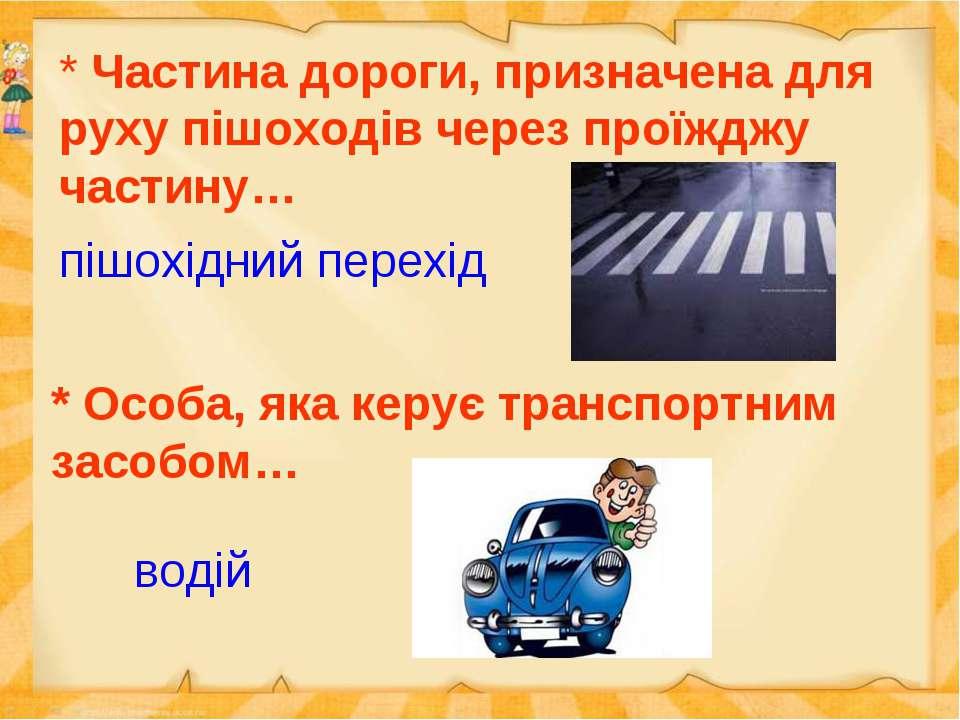 * Частина дороги, призначена для руху пішоходів через проїжджу частину… пішох...