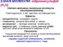 9.МАЛІ МОЛЕКУЛИ: гідрогенсульфід (Н2S) Хімічно-активна сигнальна молекула, га...