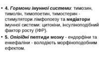 4. Гормони імунної системи: тимозин, тимолін, тимопоетин, тимостерин - стимул...