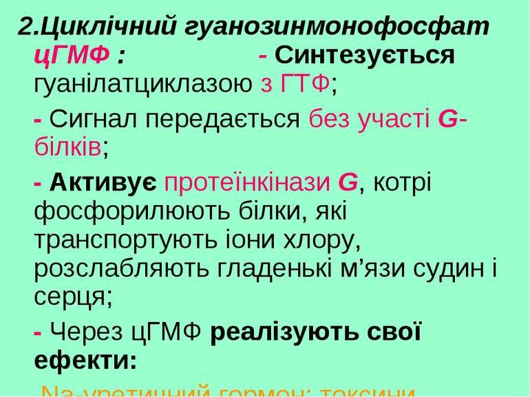 2.Циклічний гуанозинмонофосфат цГМФ : - Синтезується гуанілатциклазою з ГТФ; ...