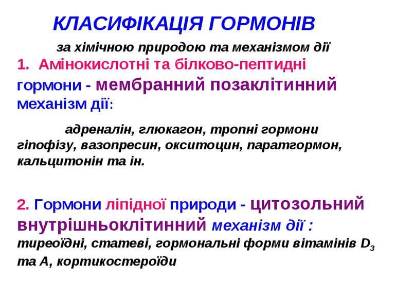 КЛАСИФІКАЦІЯ ГОРМОНІВ за хімічною природою та механізмом дії 1. Амінокислотні...