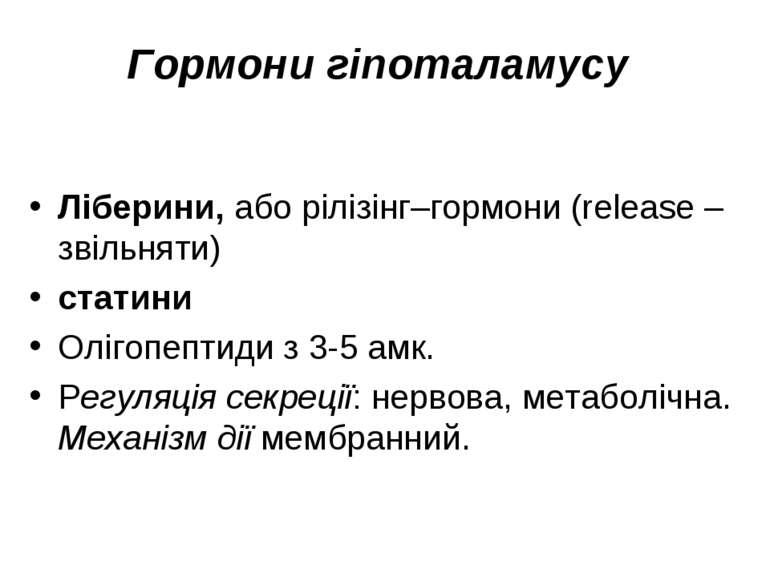 Гормони гіпоталамусу Ліберини, або рілізінг–гормони (release – звільняти) ста...