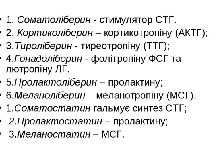 1. Соматоліберин - стимулятор СТГ. 2. Кортиколіберин – кортикотропіну (АКТГ);...