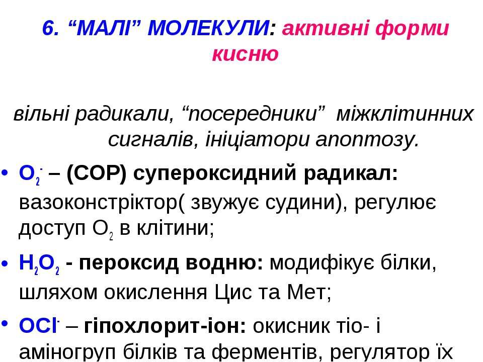"""6. """"МАЛІ"""" МОЛЕКУЛИ: активні форми кисню вільні радикали, """"посередники"""" міжклі..."""