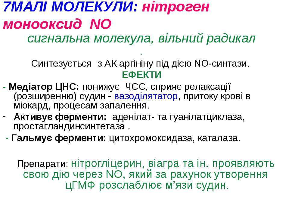 7МАЛІ МОЛЕКУЛИ: нітроген монооксид NO сигнальна молекула, вільний радикал . С...