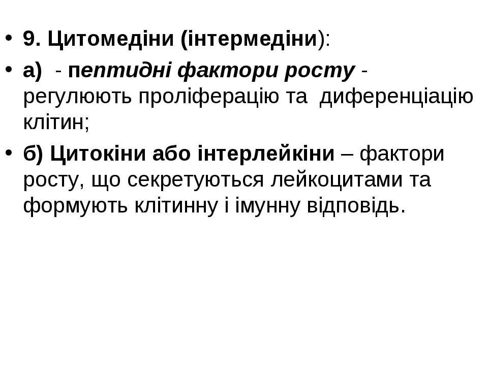 9. Цитомедіни (інтермедіни): а) - пептидні фактори росту - регулюють проліфер...