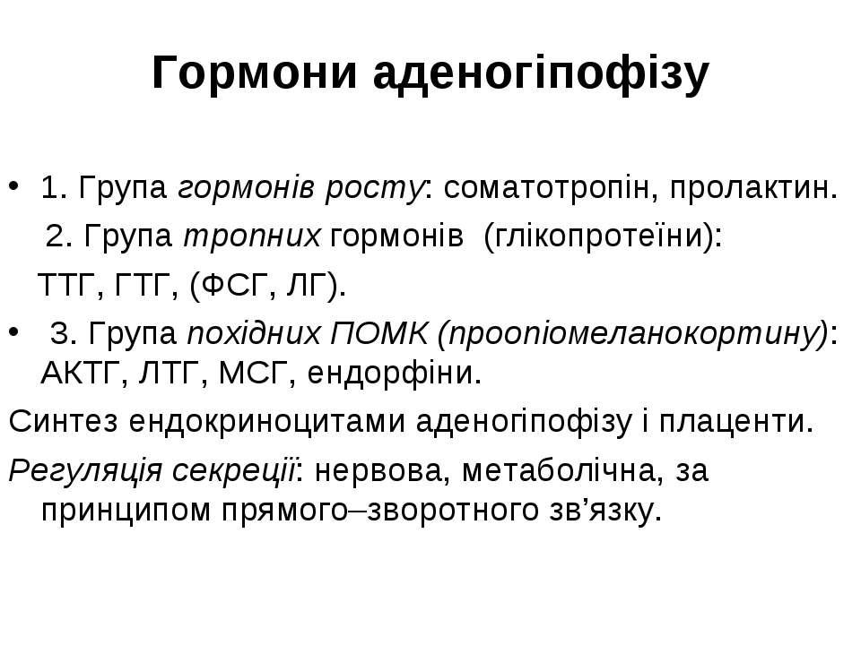 Гормони аденогіпофізу 1. Група гормонів росту: соматотропін, пролактин. 2. Гр...