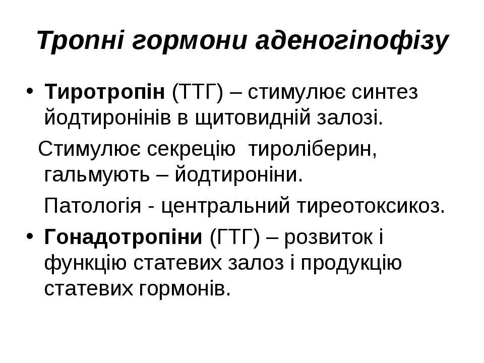 Тропні гормони аденогіпофізу Тиротропін (ТТГ) – стимулює синтез йодтиронінів ...