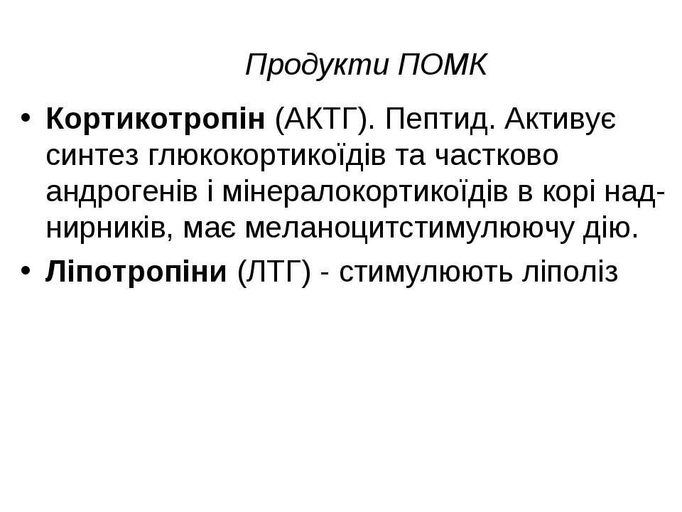 Продукти ПОМК Кортикотропін (АКТГ). Пептид. Активує синтез глюкокортикоїдів т...