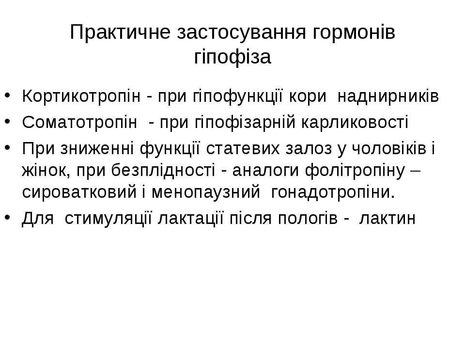Практичне застосування гормонів гіпофіза Кортикотропін - при гіпофункції кори...