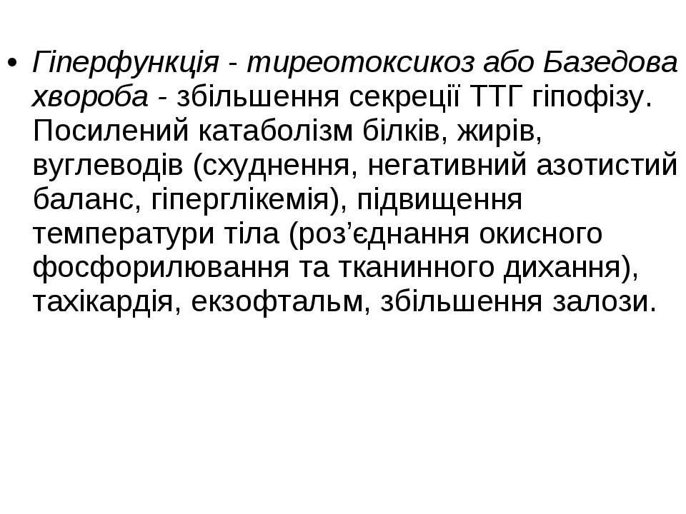 Гіперфункція - тиреотоксикоз або Базедова хвороба - збільшення секреції ТТГ г...
