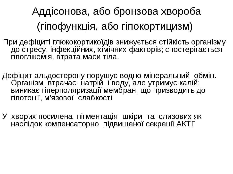 Аддісонова, або бронзова хвороба (гіпофункція, або гіпокортицизм) При дефіцит...