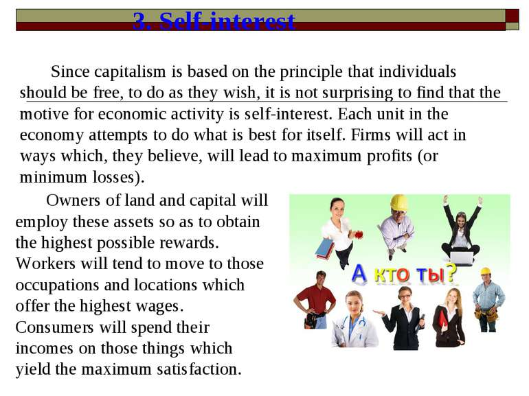 3. Self-interest Since capitalism is based on the principle that individuals ...