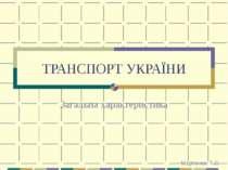 ТРАНСПОРТ УКРАЇНИ Загальна характеристика Мартинюк Т.С.