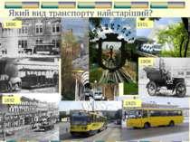 Який вид транспорту найстаріший? 1880 1892 1901 1925 1906