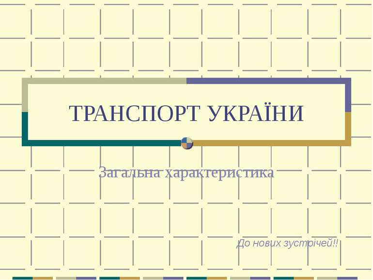 ТРАНСПОРТ УКРАЇНИ Загальна характеристика До нових зустрічей!!