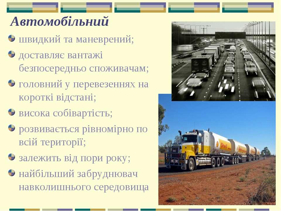 Автомобільний швидкий та маневрений; доставляє вантажі безпосередньо споживач...