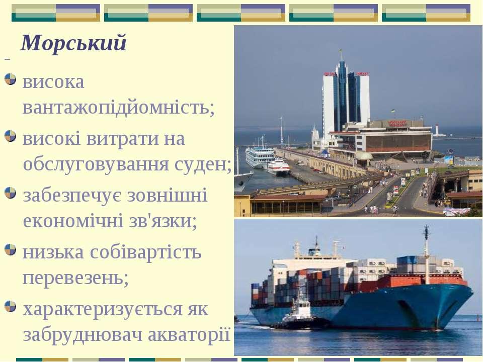 Морський висока вантажопідйомність; високі витрати на обслуговування суден; з...