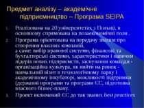 Предмет аналізу – академічне підприємництво – Програма SEIPA Реалізована на 2...