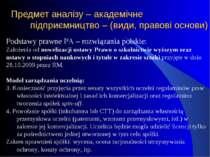 Предмет аналізу – академічне підприємництво – (види, правові основи) Podstawy...