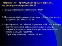 Підтримка АІП - приклад партнерських відносин, що реалізуються в рамках DAIP ...