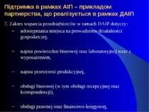 Підтримка в рамках АІП – прикладом партнерства, що реалізується в рамках ДАІП...