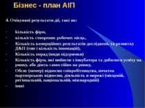 Бізнес - план АІП 4. Очікувані результати дії, такі як: kількість фірм, кільк...