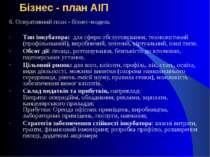 Бізнес - план АІП 6. Оперативний план - бізнес-модель Tип інкубатора: для сфе...