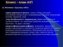 Бізнес - план АІП 12. Висновки- підсумки, тобто: оцінка доцільності проекту: ...
