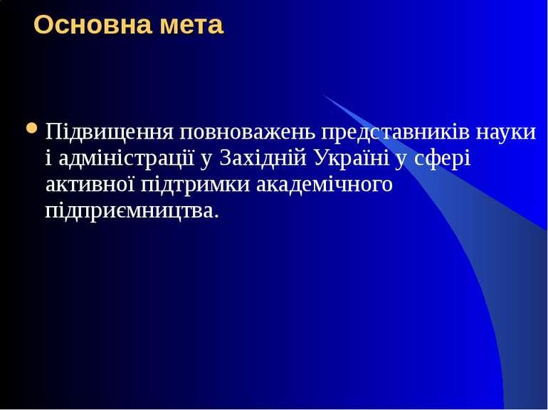 Основна мета Підвищення повноважень представників науки і адміністрації у Зах...