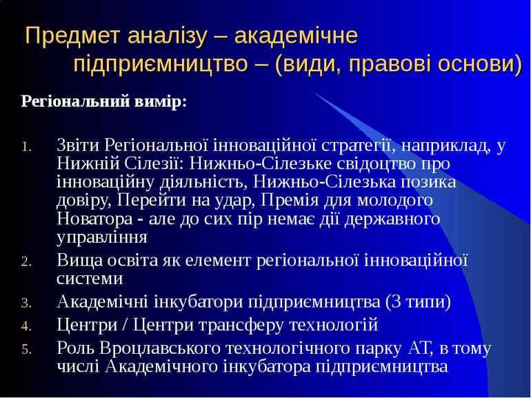 Предмет аналізу – академічне підприємництво – (види, правові основи) Регіонал...