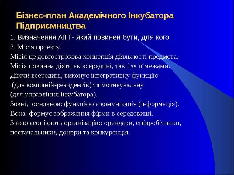 Бізнес-план Академічного Інкубатора Підприємництва 1. Визначення AIП - який п...