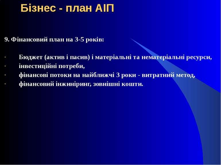 Бізнес - план АІП 9. Фінансовий план на 3-5 років: Бюджет (актив і пасив) і м...
