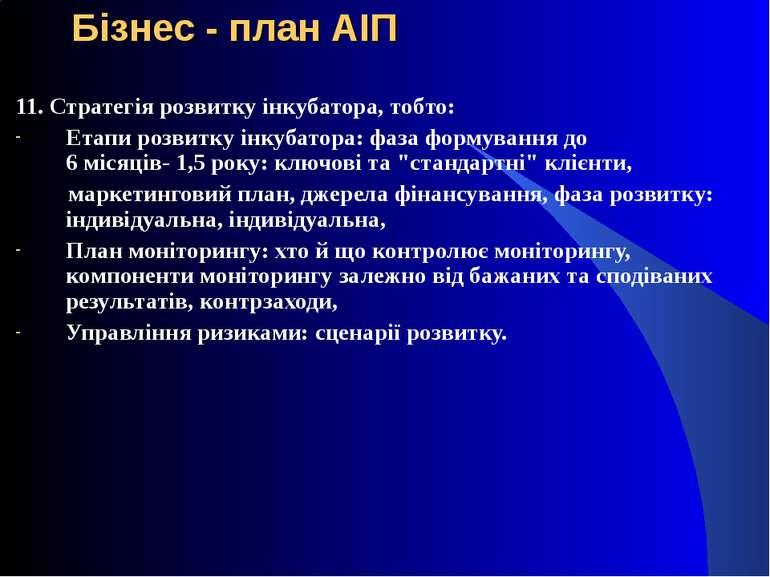 Бізнес - план АІП 11. Стратегія розвитку інкубатора, тобто: Eтапи розвитку ін...