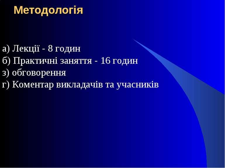 Методологія а) Лекції - 8 годин б) Практичні заняття - 16 годин з) обговоренн...