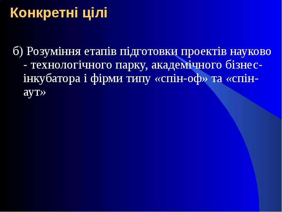 Конкретні цілі б) Розуміння етапів підготовки проектів науково - технологічно...