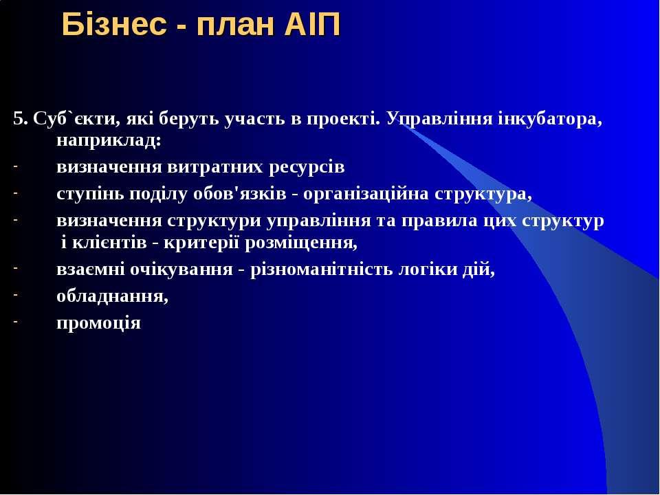 Бізнес - план АІП 5. Суб`єкти, які беруть участь в проекті. Управління інкуба...