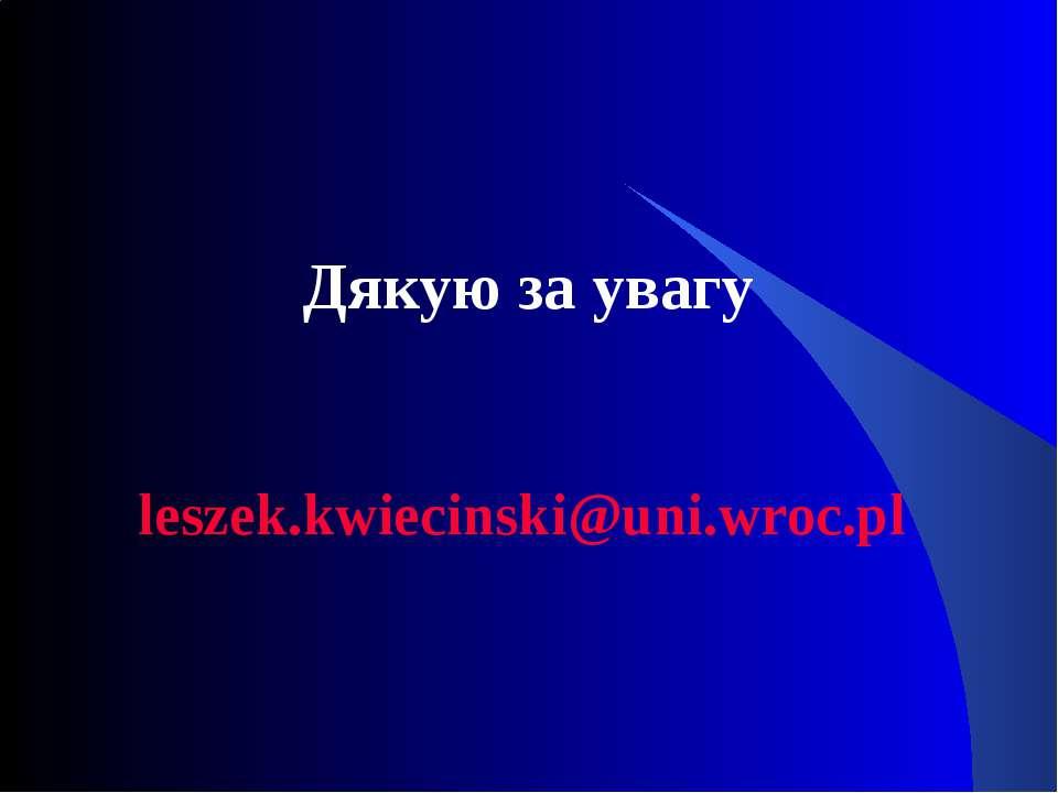 Дякую за увагу leszek.kwiecinski@uni.wroc.pl
